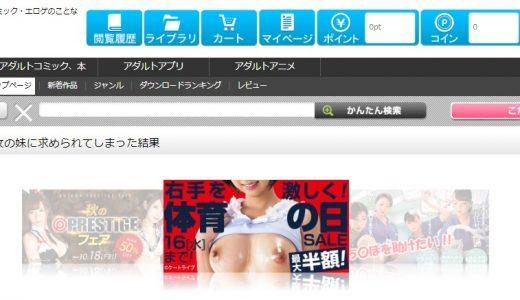 HBOX VRエロ動画の登録&見る手順!購入&ダウンロード方法を解説!