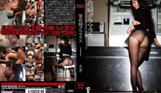 青山沙希|フル動画の無料で安全な視聴方法とDVDレビュー&感想!家政婦グラマラス さき