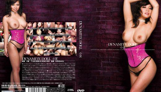 青空小夏|フル動画の無料で安全な視聴方法とDVDレビュー&感想!DYNAMITE DOLL 小夏